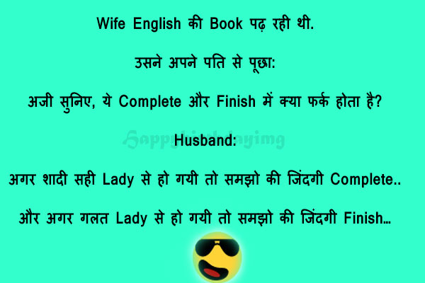Husband wife Complete Finish meaning joke in Hindi