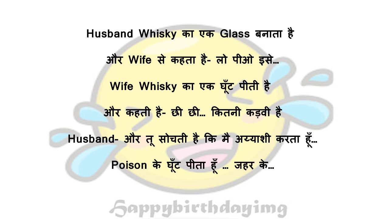 Jahar ke Ghut Husband wife Humor joke in hindi for facebook