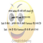 100+ Jija sali jokes in Hindi with images - jokes of जीजा साली