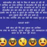 Kamina malik Salesman joke in hindi