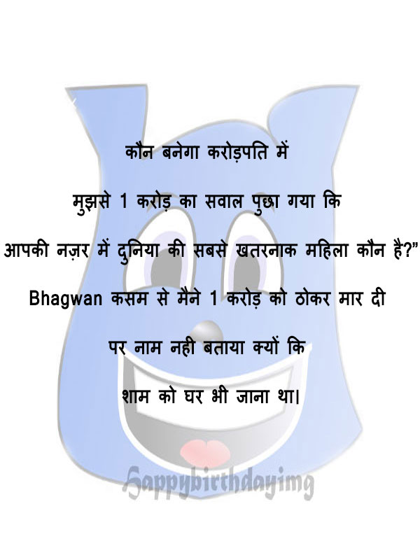 Funny Husband joke for whatsapp