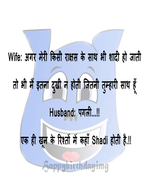 Husband wife majedar chutkule for facebook