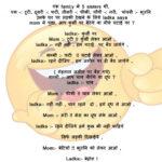 Family jokes in Hindi - फॅमिली जोक्स - फनी चुटकुले फॅमिली