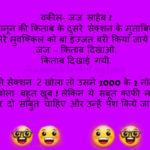 Lawyer jokes in Hindi - वकील जोक्स