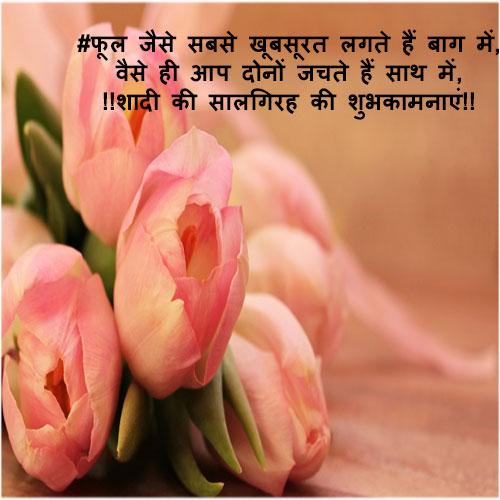 Marriage anniversary Shayari in hindi