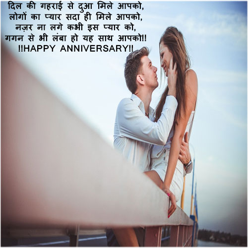 Marriage anniversary message with images