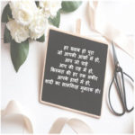 Marriage anniversary wishes in hindi with Shayari
