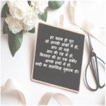 100+ Marriage anniversary wishes in hindi with shayari