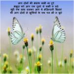 Top 25 Marriage anniversary wishes in hindi shayari