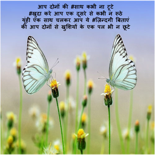 Marriage anniversary wishes in hindi Shayari