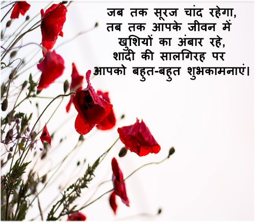 Marriage anniversary wishes in hindi 140 words