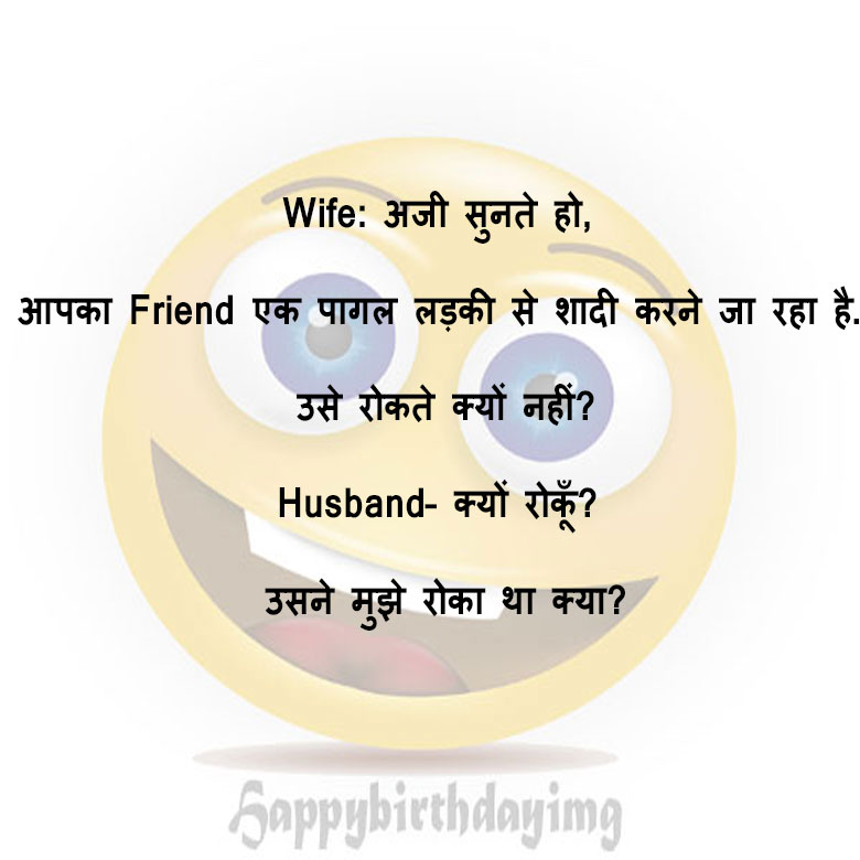 funny jokes husband wife with images