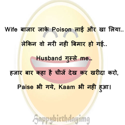 Patni ne Jahar Khaya New Joke of Husband Wife in Hindi