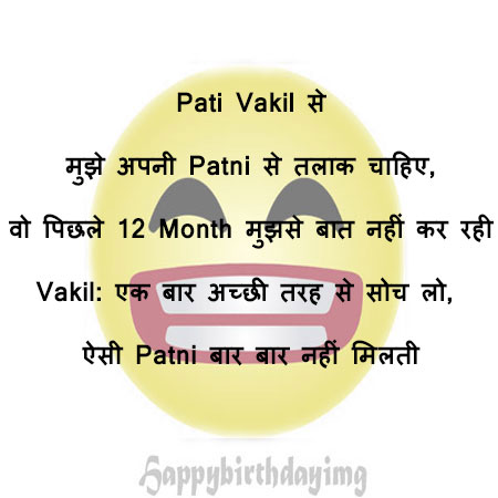 Pati Vakil Se mujhe talak do Pati patni joke latest husband wife jokes