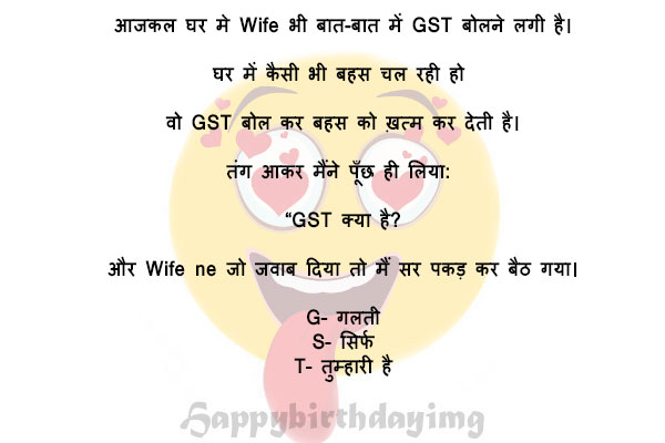 Husband wife GST joke in Hindi for whatsapp