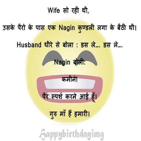Husband wife Aur Nagin Funny Hindi Chutkula with Images for Download