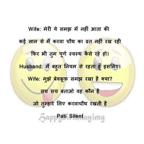 Husband Wife aur Karwa Chauth Joke in Hindi chutkule for facebook