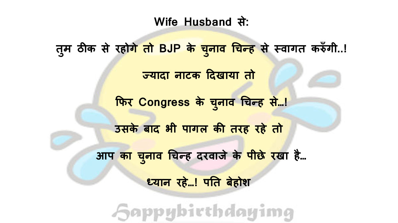 Wife Husband se Political Joke in Hindi