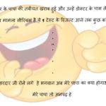 Sardar jokes in hindi - सरदार जोक्स