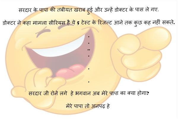 Sardar-jokes-in-hindi