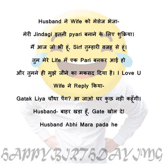 Sharabi Pati aur Patni joke in Hindi