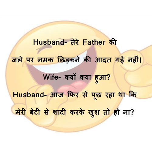 Tere baap ki Aadat funny family chutkule of husband wife