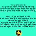 Titanic Exam joke in Hindi - Funny jokes