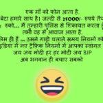 Tumhara beta Latest jokes in Hindi