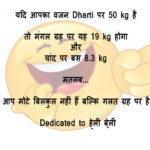 Weight loss jokes in Hindi - मोटापा जोक्स - फनी चुटकुले
