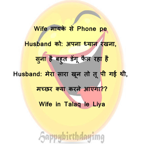 Husband wife humor joke for whatsapp