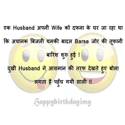 Wife Patni Marne ke bad Funny Chutkule on Husband wife