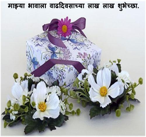 Happy birthday images marathi friend hd download