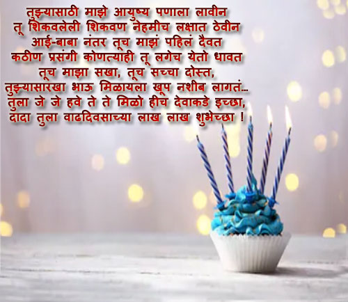 Happy Birthday wishes SMS in marathi for best friend whatsapp status