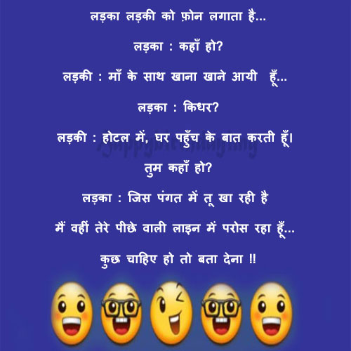 Boy girl jokes in Hindi - हिंदी चुटकुले - Funny Jokes - Mast Chutkule