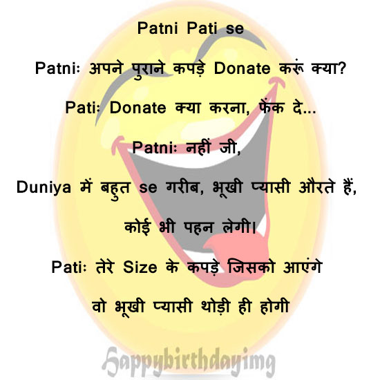 kapde-donate-karu-kya-pati-patni-husband-wife-joke-in-hindi