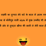 Ladki ka dupatta Bollywood joke in Hindi