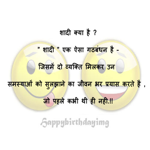 Shadi Kya hai Husband Wife Funny Joke for facebook Whatsapp