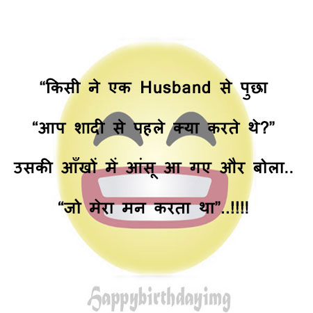 Shadi se pareshan Husband ki Gatha Majedar humor joke