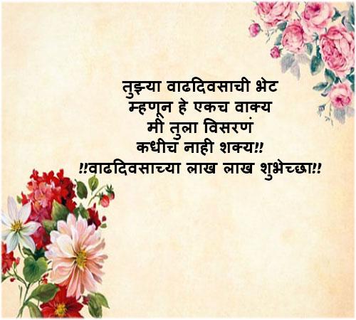 Birthday status in marathi for boyfriend whatsapp status image प्रियकरालावाढदिवसाच्या शुभेच्छा