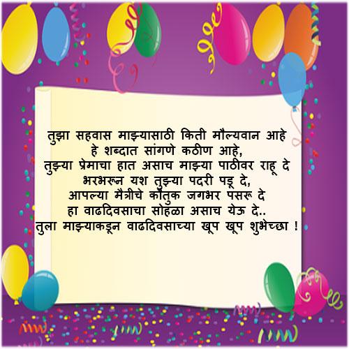 Birthday status in marathi for dad whatsapp status image