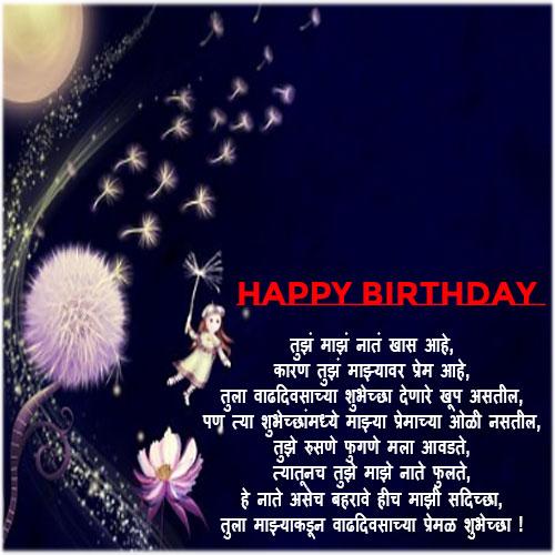 Birthday status in marathi for daughter whatsapp status image मुलीलावाढदिवसाच्या शुभेच्छा