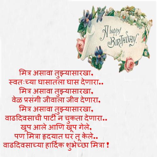Birthday status in marathi for friend whatsapp status image मित्रालावाढदिवसाच्या शुभेच्छा