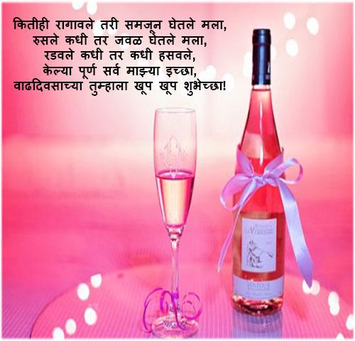 Birthday status in marathi for husband whatsapp status image नवऱ्याला पतीला वाढदिवसाच्या शुभेच्छा