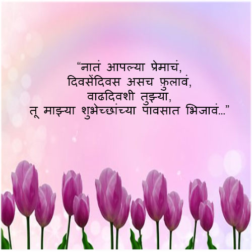 Birthday status in marathi for lover whatsapp status image प्रियकरालावाढदिवसाच्या शुभेच्छा