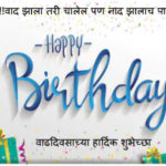 Birthday wishes in marathi for brother - भावाला शुभेच्छा