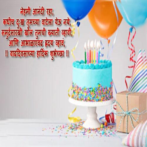 Happy birthday wishes in marathi for brother भावासाठी वाढदिवसाच्या हार्दिक शुभेच्छा