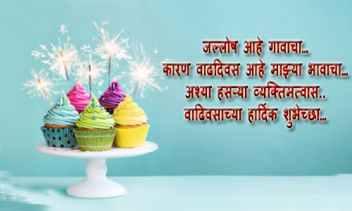 birthday wishes for big brother in marathi