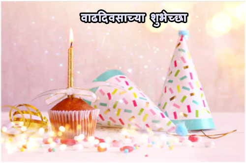 Birthday wishes in marathi for sister