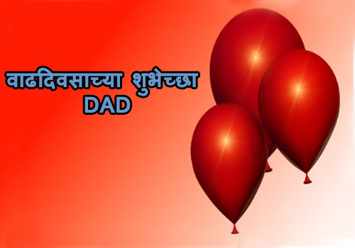 Birthday wishes for father from son daughter in marathi