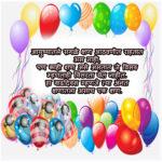 Top 100 Birthday wishes for husband in marathi - वाढदिवसाच्या शुभेच्छा